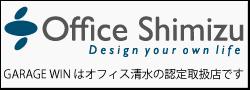 オフィス清水公式サイト